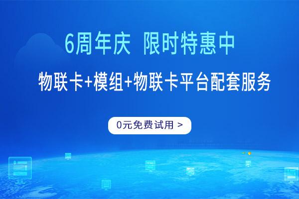 中国移动的物联网卡与普通移动手机卡的区别:物联卡是中国移动面向物联网用户提供的移动通信接入业务,为物联网终端提供无线数据、语音、短信等基础通信服务,。[选择什么样的物联卡比较靠谱